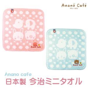 【モンスイユ タオルハンカチ】 今治 anano cafe