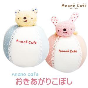 おきあがりこぼし 赤ちゃん  ミニボール がらがら ラトル モンスイユ anano cafe アナノカフェ ベビー 赤ちゃん おもちゃ  T340|cherie-box