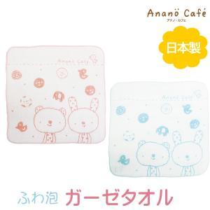 【ふわ泡 ガーゼハンカチ】モンスイユ 日本製 anano cafe タオル タオルハンカチ