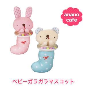 ガラガラ ラトル モンスイユ アナノカフェ Anano Cafe ベビー 赤ちゃん おもちゃ