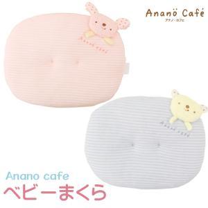 ananoベビーのマスコットが付いたマクラ(まくら) 肌触りがとてもいいので赤ちゃんにぴったりの枕 ...