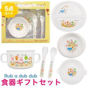 安心の日本製 黄色 ベビー食器セット 5点セットお食い初めや...