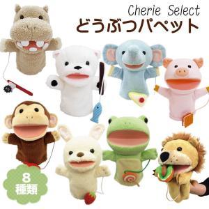 パペット 人形  もぐもぐ 歯磨き ごしごし モンスイユ 歯磨きトレーニング はみがき 歯みがき 赤ちゃん|cherie-box