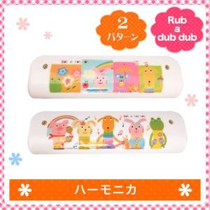 人気のハーモニカ モンスイユ 丸洗いOK モンスイユ・Rub a dub dub 選べる2種類|cherie-box