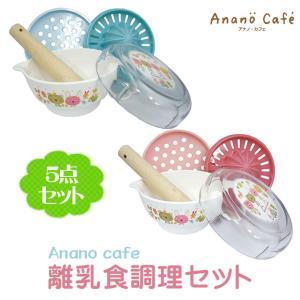 安心の日本製 ベビー離乳食調理セット おろし器、果汁絞り器、すり鉢。モンスイユ anano cafe