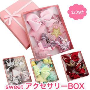 クリップ ヘアゴム 子供 10点 sweet アクセサリーbox ベビー 髪飾り ヘアクリップ ヘアピン 赤ちゃん リボン 誕生日プレゼント 出産祝い おすすめ ミニ ヘアアク|cherie-box
