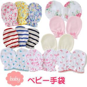 ミトン 赤ちゃん ベビーミトン 手袋 ベビー 綿 綿100% ガーゼ ニシキ