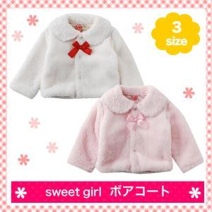 ボアコート ジャケット 防寒着  sweet girl スウィートガール ベビー 赤ちゃん 80cm 90cm 95cm ニシキ|cherie-box