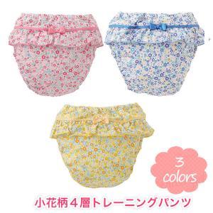 小花柄 トレーニングパンツ トレパン sweet girl スウィートガール 4層 女の子  吊り式 ニシキ cherie-box
