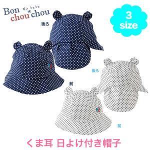 新生児 赤ちゃん ベビー 帽子  くま耳 ブルー 白(NB 3M 6M 9M 新生児 3ヶ月 6ヶ月 9ヶ月 赤ちゃん)(50cm 60cm 70cm 80cm 男の子 女の子)|cherie-box