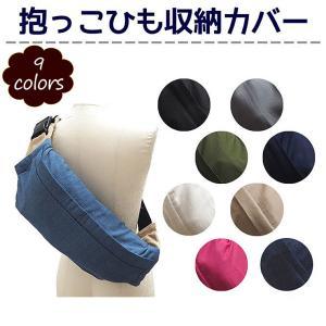 【抱っこ紐カバー】収納カバー 日本製 抱っこひもカバー  だっこひもカバー おんぶ紐 プラチナインタ...
