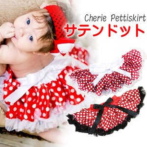 チュチュ スカート ベビー  サテンドット パニエ ハーフバースデー 赤ちゃん 子供 女の子 70cm 80cm PRWP|cherie-box