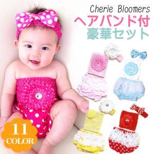 ブルマ ベビー チューブトップ 髪飾り 3点セット 撮影 ハーフバースデー 服 衣装 フォーマル 赤ちゃん 1歳 誕生日 PRWS  L9 cherie-box