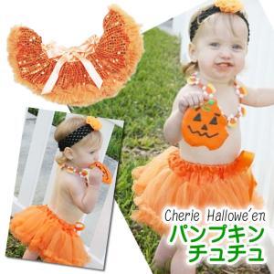 【ハロウィンのオレンジチュチュ】 リボン付きフリルチュチュスカート♪テーマパーク ハロウィン ダンス...