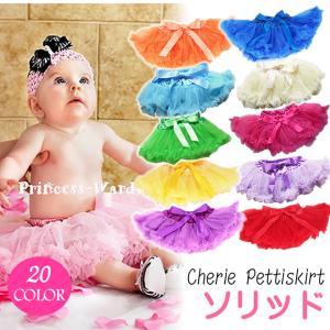 チュチュ スカート ベビー  ソリッド パニエ ハーフバースデー 赤ちゃん 子供 女の子 PRWP|cherie-box