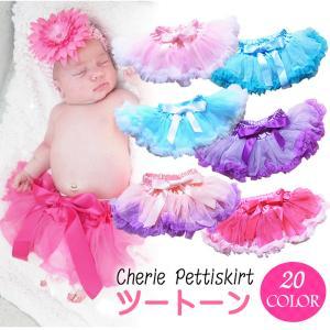 チュチュ スカート ベビー  ツートーン パニエ ハーフバースデー 赤ちゃん 子供 女の子 PRWP|cherie-box