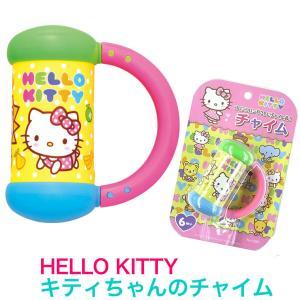 ハローキティ キティちゃん ガラガラ がらがら チャイム ラトル キティ 赤ちゃん おもちゃ ベビー...