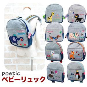 ベビーリュック poetic  スウェット地 ポエティック リュックサック 赤ちゃん ニックナック 旧ポピンズ(poppins)|cherie-box