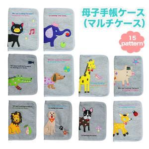 母子手帳ケース  ポエティック POETIC マルチケース 通帳ケース ニックナック 旧ポピンズ(poppins)|cherie-box