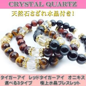 ブレスレット レディース 天然石 選べる3タイプ 数珠 パワーストーン レディース アクセサリー 専用ケース付き ラッピング無料 限定価格 人気|cherry-jewel