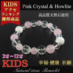 ブレスレット レディース キッズブレスレット kids 天然石 ピンク水晶 パワーストーン ブレスレット レディース アクセサリー ラッピング無料|cherry-jewel