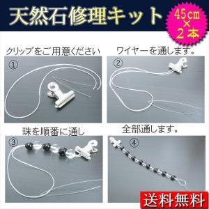シリコンゴム2本×45cm 通しワイヤー 修理 キット 説明...