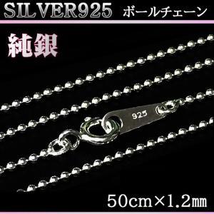 シルバー925 純銀 SILVER925 ボールチェーン 送料無料 長さ50cm レディース 細め ネックレスチェーン シルバー925 純銀 cherry-jewel