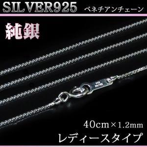 シルバー925 純銀 SILVER925 ベネチアンチェーン 送料無料 長さ40cm レディース 細め ネックレスチェーン シルバー925 純銀 cherry-jewel