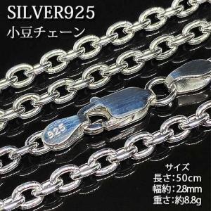シルバー925 純銀 SILVER925 小豆チェーン 長さ50cm 幅2.8mm 重さ8.8g 送料無料 ネックレスチェーン あずき シルバー925 cherry-jewel