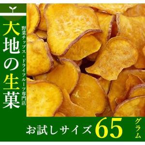 安納芋チップス 65g 500円 野菜スナック お菓子 ギフト 人気 おやつ こども  母の日 ドライフルーツ ポイント消化 送料無料
