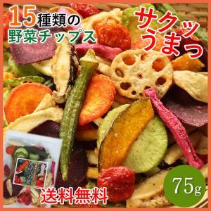 【ポイント】 大地から生まれたやさしい味わいの野菜チップスです! 素材の素材のおいしさを生かしてずっ...