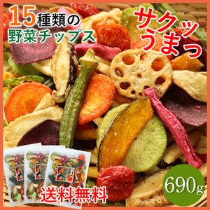 野菜チップス 690g 超特大 野菜スナック お菓子 ギフト 人気 おやつ こども 大容量 業務用 おつまみ ドライフルーツ ポイント消化 送料無料