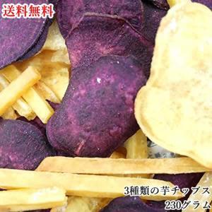 【ポイント】 大地の生菓からまた新しいチップスが登場! 3種類のお芋チップス 芋好き娘230グラム入...