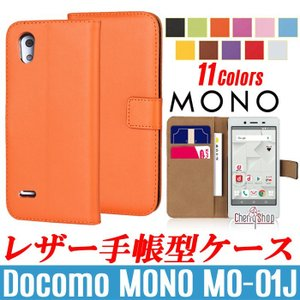 11色レザー docomo MONO MO-01J ケース ...