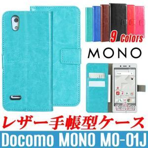 9色レザー docomo MONO MO-01J ケース 手...