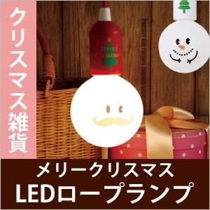 クリアランスセール  スマイルLEDランプ クリスマスロープランプ ledランプ 電池式 スマイル 非常用ライト 防災グッズ アウトドア 携帯 停電 常夜灯 非常用 キ|cherrybell