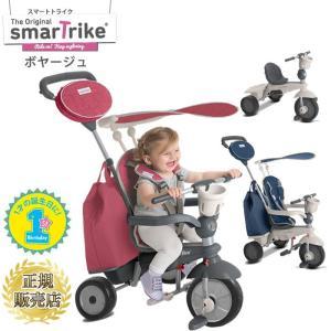 10ヶ月から 三輪車 かじとり スマートトライク ヴォヤージュ  ボヤージュ Smart Trike voyage おしゃれ おもちゃ 男の子 女の子 乗り物 誕生日  プレゼント