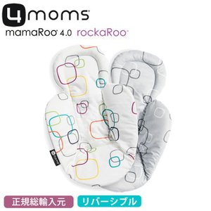 4moms mamaroo newborn insertママルー ロッカルー 電動バウンサー オートスイングハイアンドローチェア ゆりかご ベビーラック 新生児パッド 新生児インサーの画像
