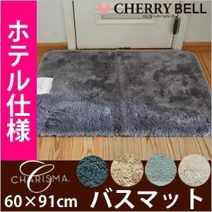 アメリカホテル仕様 バスマット 60X91cm MOHAWK CHARISMAカリスマ 4色|cherrybell