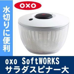 OXO オクソー サラダスピナー 【大サイズ】SoftWorks|cherrybell