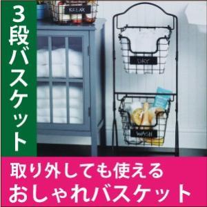 3段バスケット バスケット GOURMET BASICS BY MIKASA キッチン 収納 生活雑貨 ミカサ 収納ボックス インテリア オシャレ雑貨|cherrybell