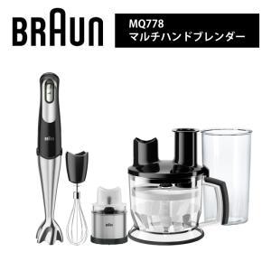 ブラウン マルチハンドブレンダー MQ778 BRAUN 1台8役 パワフル 400W【BRAUN】...