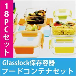 Glass lock 強化耐熱冷凍保存&レンジウエア 18PC 保存容器 食品 ストッカー コンテナー コンテナ 密閉容器 お弁当 冷凍 電子レンジ|cherrybell
