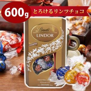 LINDOR TRUFFLES リンツ リンドールトリュフチョコ 600g5種類入ったスペシャルセット 大容量 チョコレート 一口サイズ