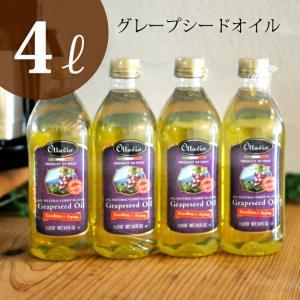 ottavio オッタビ grapeseed oil 食用グレープシードオイル 920g×4本セット cherrybell