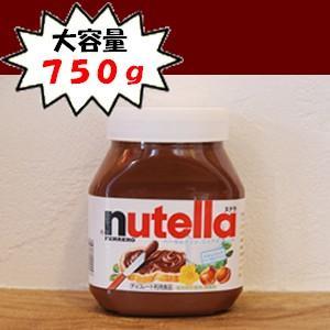ヌテラ【nutella】ヘーゼルナッツ&チョコレート スプレッド 750g
