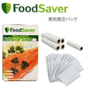 FoodSaver フードセーバー 5本+36袋フードセーバー専用真空パック バリーパック 真空保存 真空パック 真空ロール フードシーラー|cherrybell
