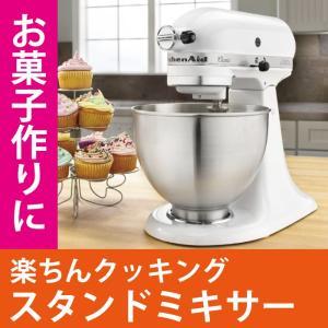 スタンドミキサー キッチンエイド 4.2L 4.5QT アタッチメント付属 お菓子作りに 手作り 下ごしらえ パン ケーキ クッキー ドーナッツ お菓子 ミンチ|cherrybell