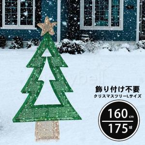 期間限定セール 1個限り クリスマスツリー キラキラ 点滅 簡易設置 LED 175 球の電球 クリ...