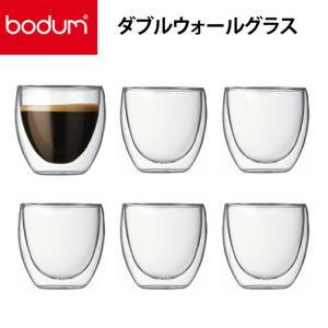 ボダム bodum グラス パヴィーナ ダブルウォールグラス 250ml(6個セット) ギフト に最適|cherrybell